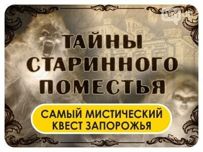 Лучшие квесты Запорожья, фото-53