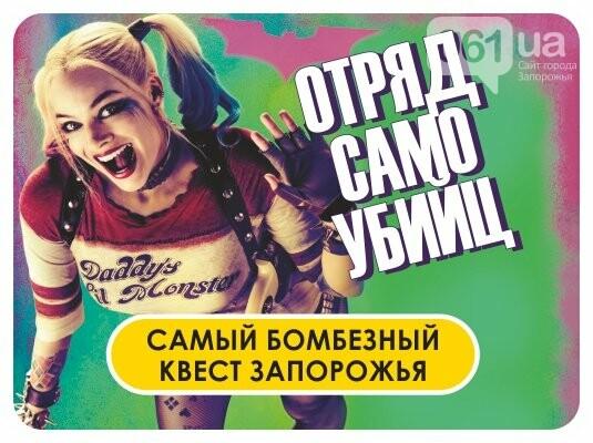 Лучшие квесты Запорожья, фото-55