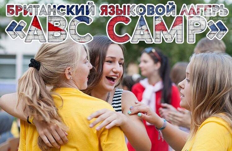 Куда сдать ребенка на лето: обзор лучших лагерей Украины , фото-1