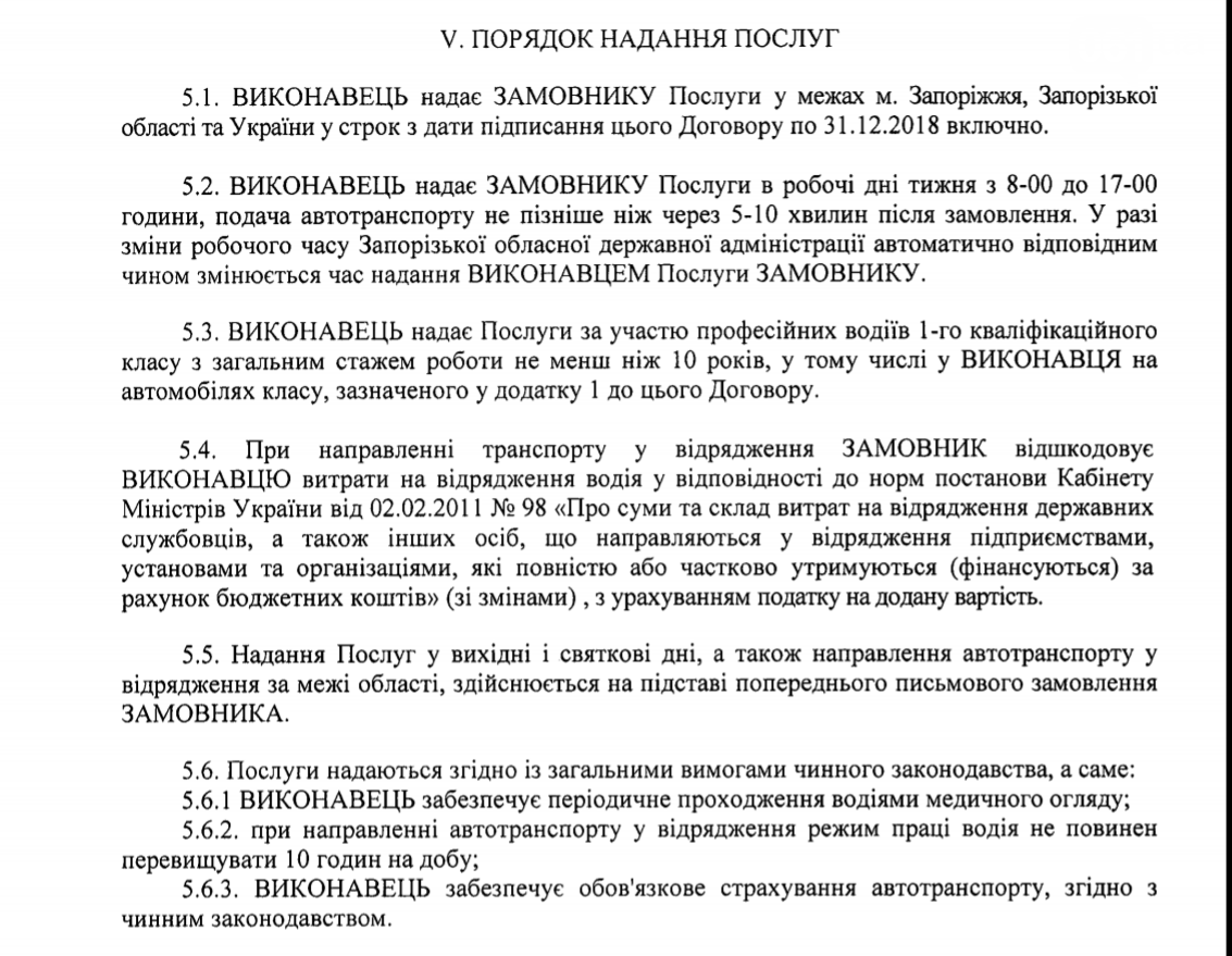 Из областного бюджета готовы выделить на перевозку запорожского губернатора 400 тысяч, фото-1