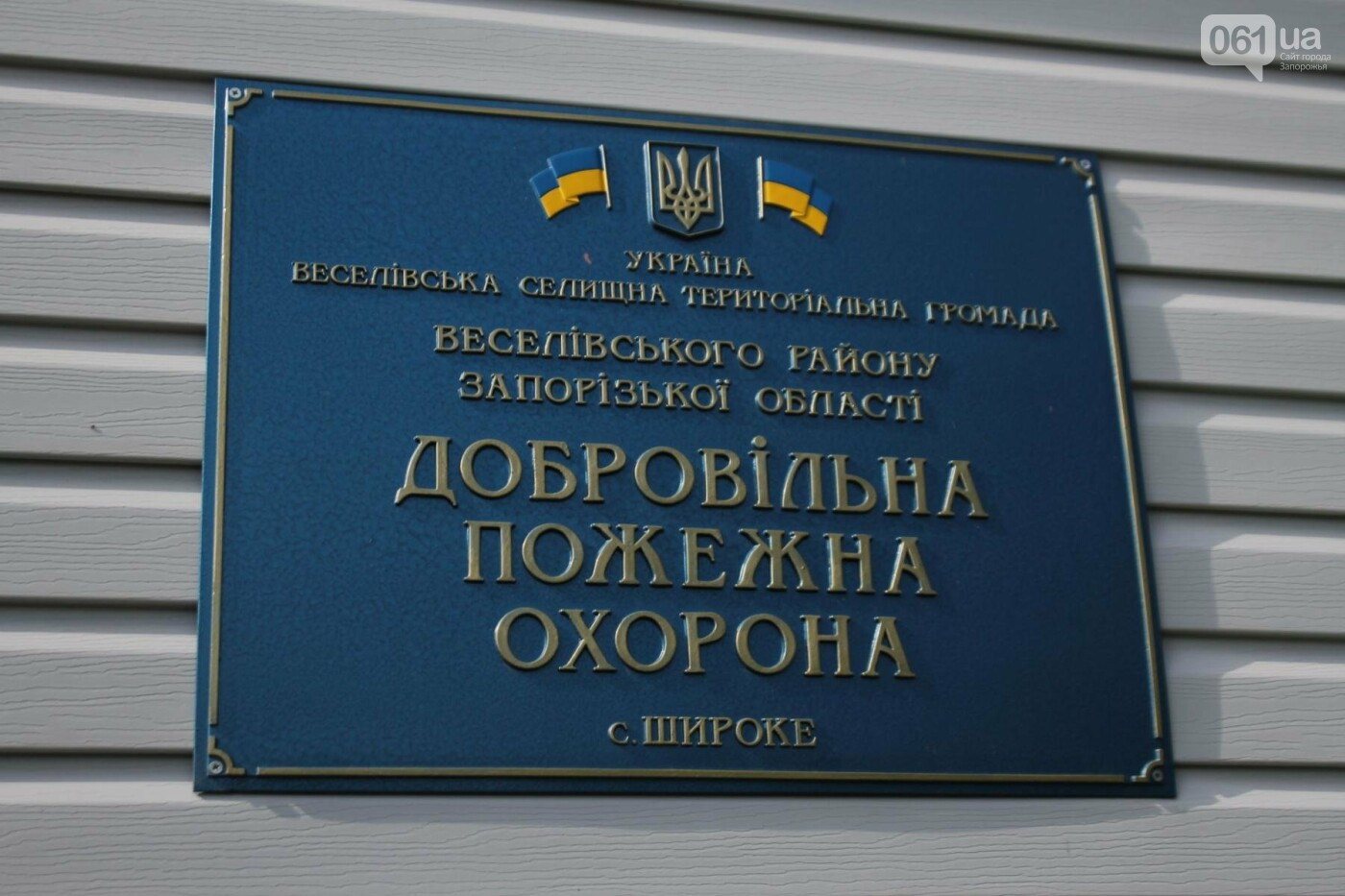 Запорожская громада, которую знают во всей Украине: каких успехов добилась Веселовская ОТГ, – ФОТОРЕПОРТАЖ, фото-45