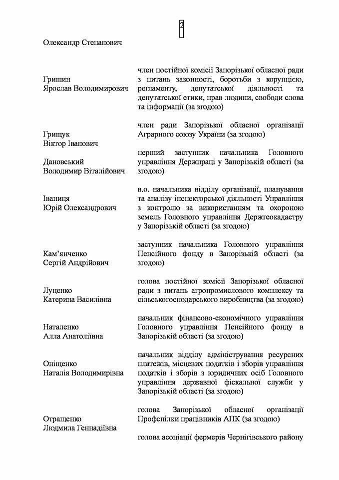 Запорожский губернатор создал рабочую группу, которая займется «Урожаем-2018»: в нее вошли депутаты, чиновники, правоохранители- ДОКУМЕНТ , фото-2