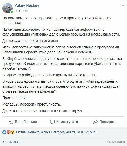 """Обыски в райотделах: запорожские полицейские """"вешали висяки"""" на бездомных и наркоманов, - журналист, фото-1"""