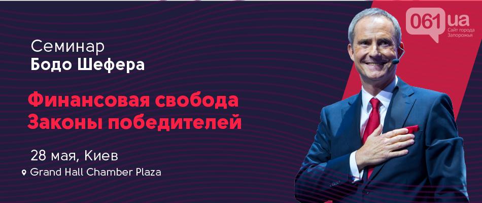 Всемирно известный финансовый консультант Бодо Шефер приедет в Украину , фото-1