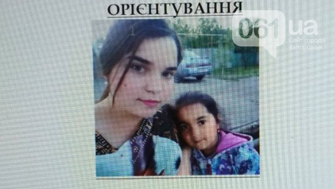В Мелитополе пропала девушка, - ФОТО, фото-1