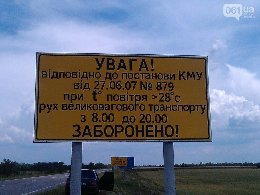 В Запорожской области из-за жары вводят ограничение для большегрузного транспорта , фото-1