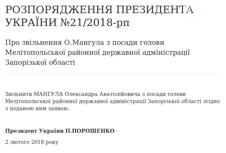 Едет-не едет: Как часто Порошенко приезжает в Запорожье и что о запорожцах пишут на сайте президента, фото-8