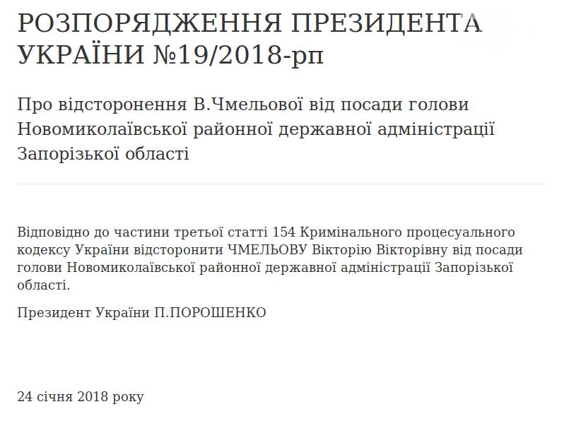 Едет-не едет: Как часто Порошенко приезжает в Запорожье и что о запорожцах пишут на сайте президента, фото-1