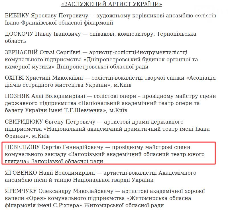 Едет-не едет: Как часто Порошенко приезжает в Запорожье и что о запорожцах пишут на сайте президента, фото-4