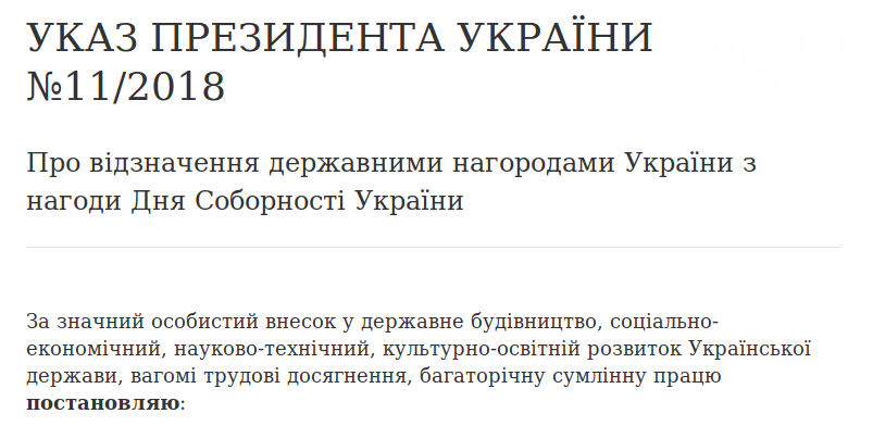 Едет-не едет: Как часто Порошенко приезжает в Запорожье и что о запорожцах пишут на сайте президента, фото-3