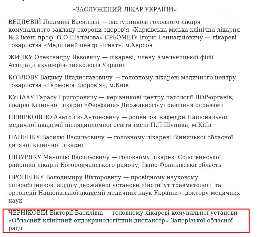 Едет-не едет: Как часто Порошенко приезжает в Запорожье и что о запорожцах пишут на сайте президента, фото-7