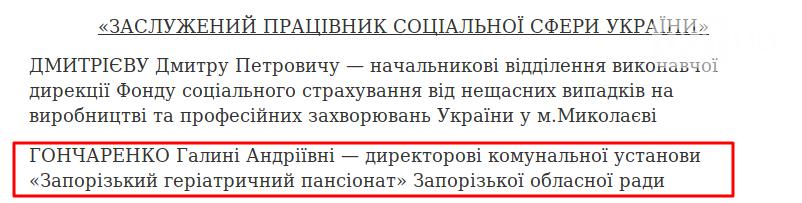 Едет-не едет: Как часто Порошенко приезжает в Запорожье и что о запорожцах пишут на сайте президента, фото-6