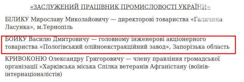 Едет-не едет: Как часто Порошенко приезжает в Запорожье и что о запорожцах пишут на сайте президента, фото-5