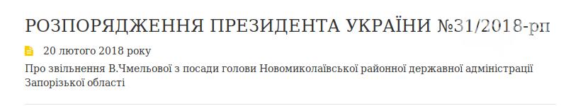 Едет-не едет: Как часто Порошенко приезжает в Запорожье и что о запорожцах пишут на сайте президента, фото-2