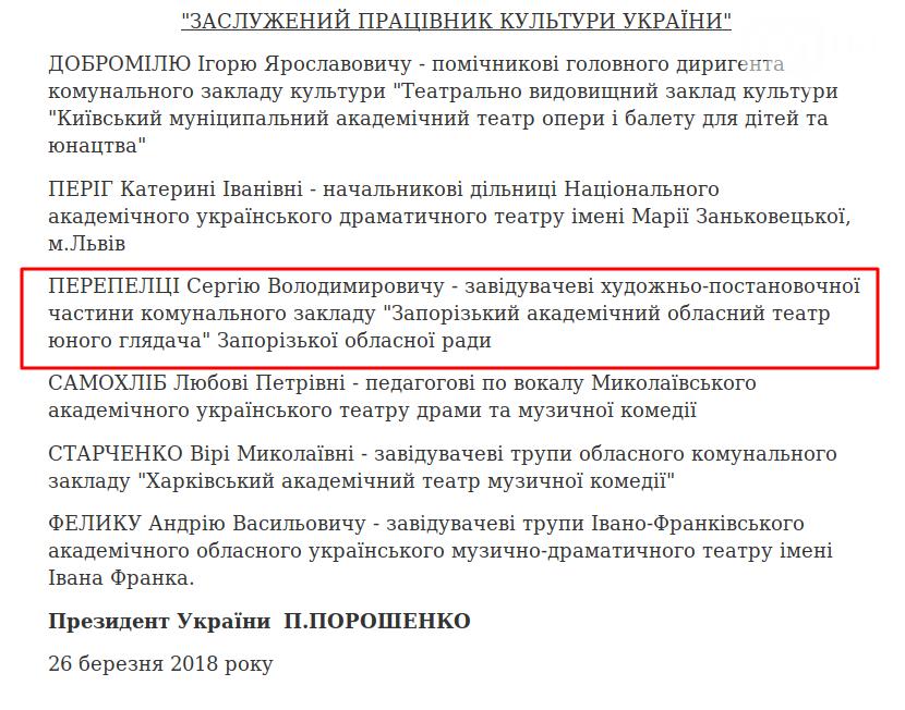 Едет-не едет: Как часто Порошенко приезжает в Запорожье и что о запорожцах пишут на сайте президента, фото-14