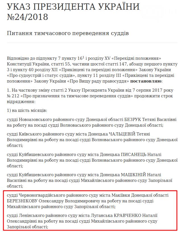 Едет-не едет: Как часто Порошенко приезжает в Запорожье и что о запорожцах пишут на сайте президента, фото-9