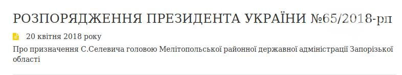 Едет-не едет: Как часто Порошенко приезжает в Запорожье и что о запорожцах пишут на сайте президента, фото-15