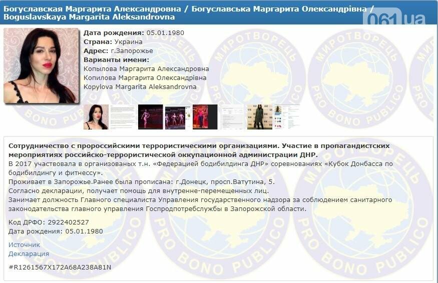 """Запорожская чиновница-бодибилдер появилась в базе """"Миротворца"""", фото-1"""