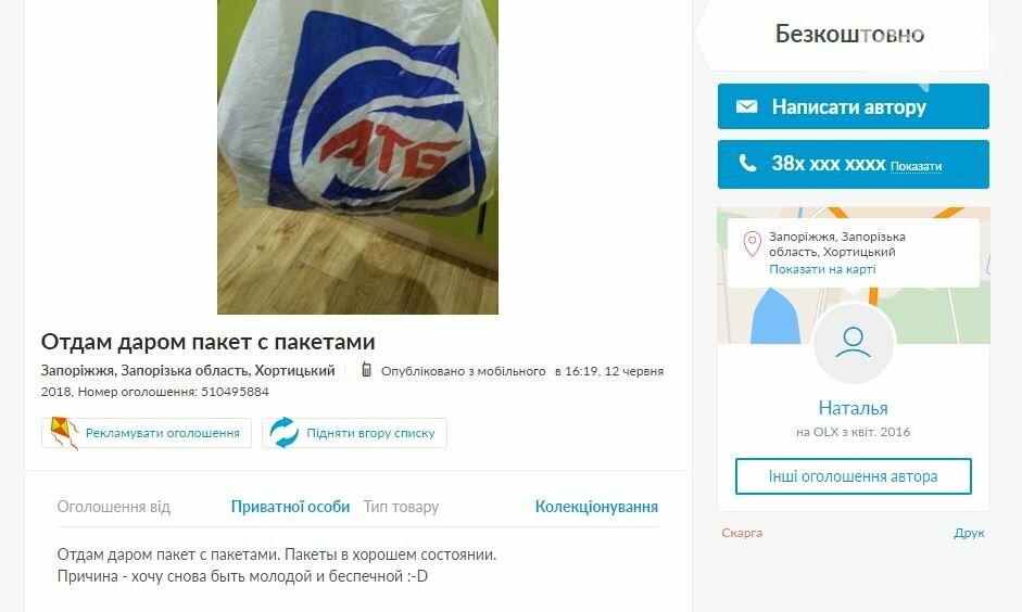 """Запорожанка отдает пакет с пакетами, чтобы """"снова быть молодой и беспечной"""", - ФОТО, фото-1"""