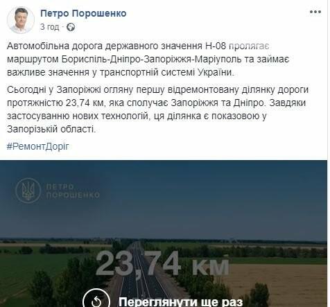 """Петр Порошенко назвал """"показательными в области"""" отремонтированные 24 км от Запорожья до Днепра, - ВИДЕО, фото-1"""