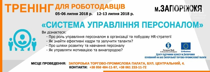 Центр поддержки бизнеса г. Запорожье приглашает на тренинг работодателей, фото-1