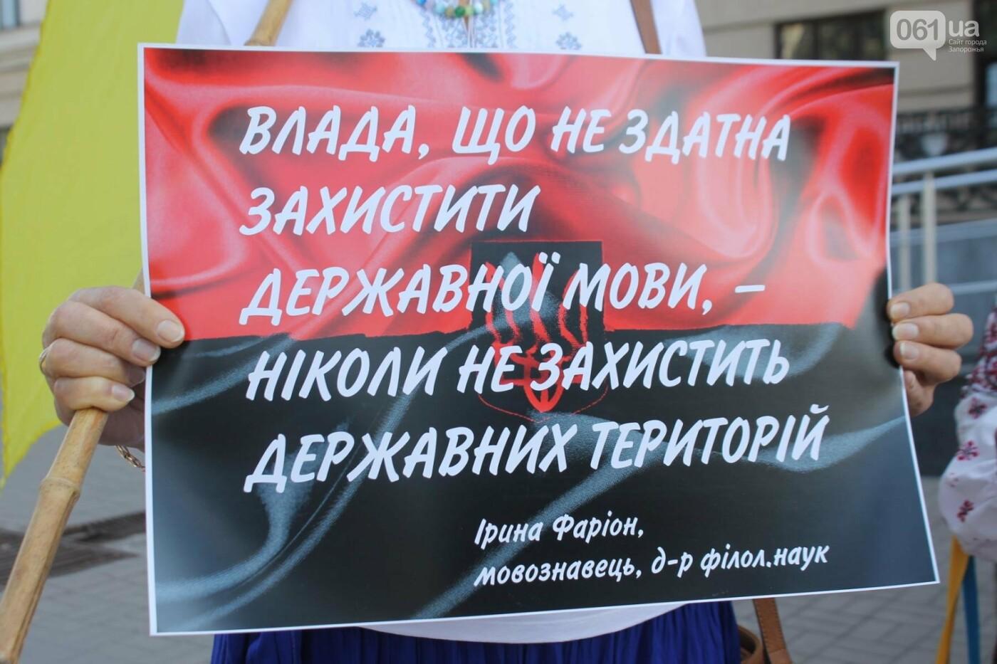 В Запорожье на митинг в защиту украинского языка под мэрию вышли 5 человек, – ФОТОРЕПОРТАЖ, фото-6