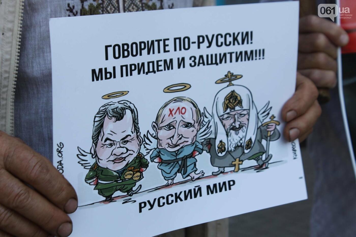 В Запорожье на митинг в защиту украинского языка под мэрию вышли 5 человек, – ФОТОРЕПОРТАЖ, фото-8