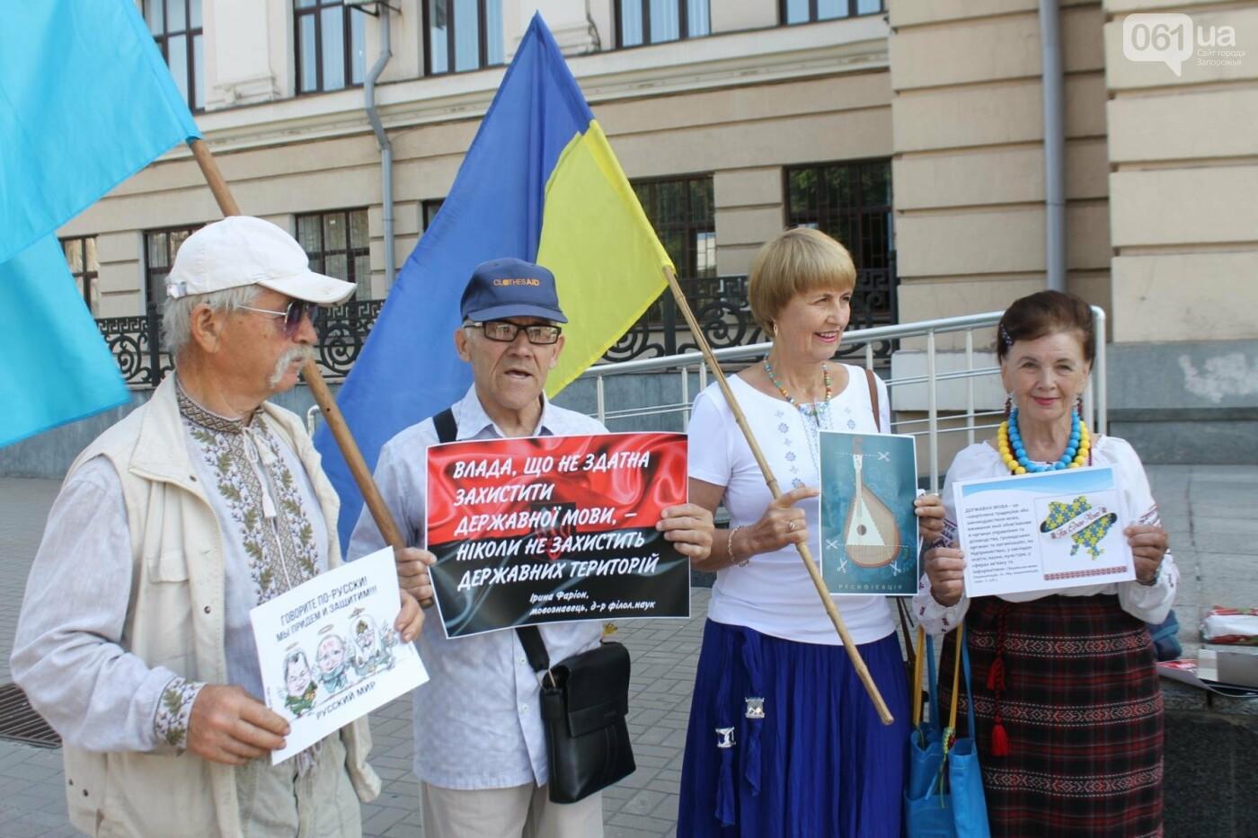 В Запорожье на митинг в защиту украинского языка под мэрию вышли 5 человек, – ФОТОРЕПОРТАЖ, фото-1