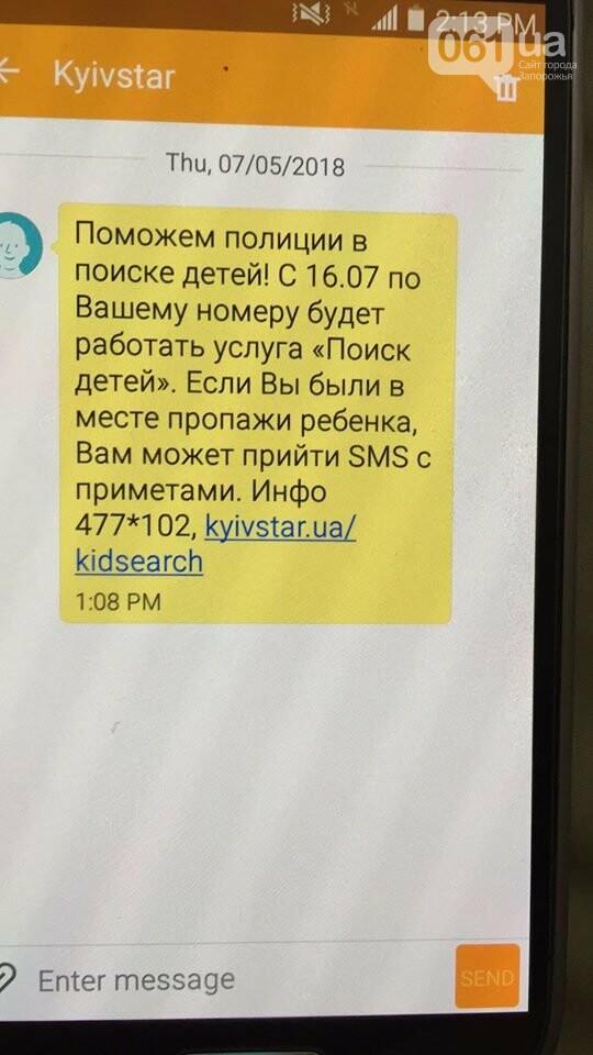"""""""Киевстар"""" будет рассылать запорожцам информацию о детях, которые пропали недалеко от них, - ФОТО, фото-1"""