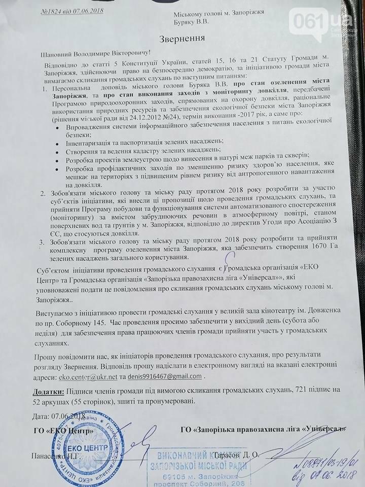 В Запорожье провалили общественные слушания по озеленению города: не пришли даже инициаторы, – ФОТОРЕПОРТАЖ, фото-1