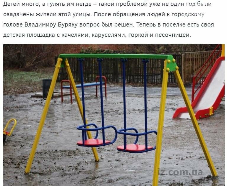 Прокуратура: на установке детской площадки на окраине Запорожья подрядчик украл 89 тысяч, фото-1