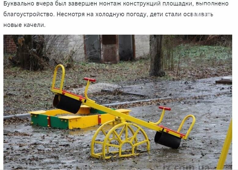 Прокуратура: на установке детской площадки на окраине Запорожья подрядчик украл 89 тысяч, фото-2