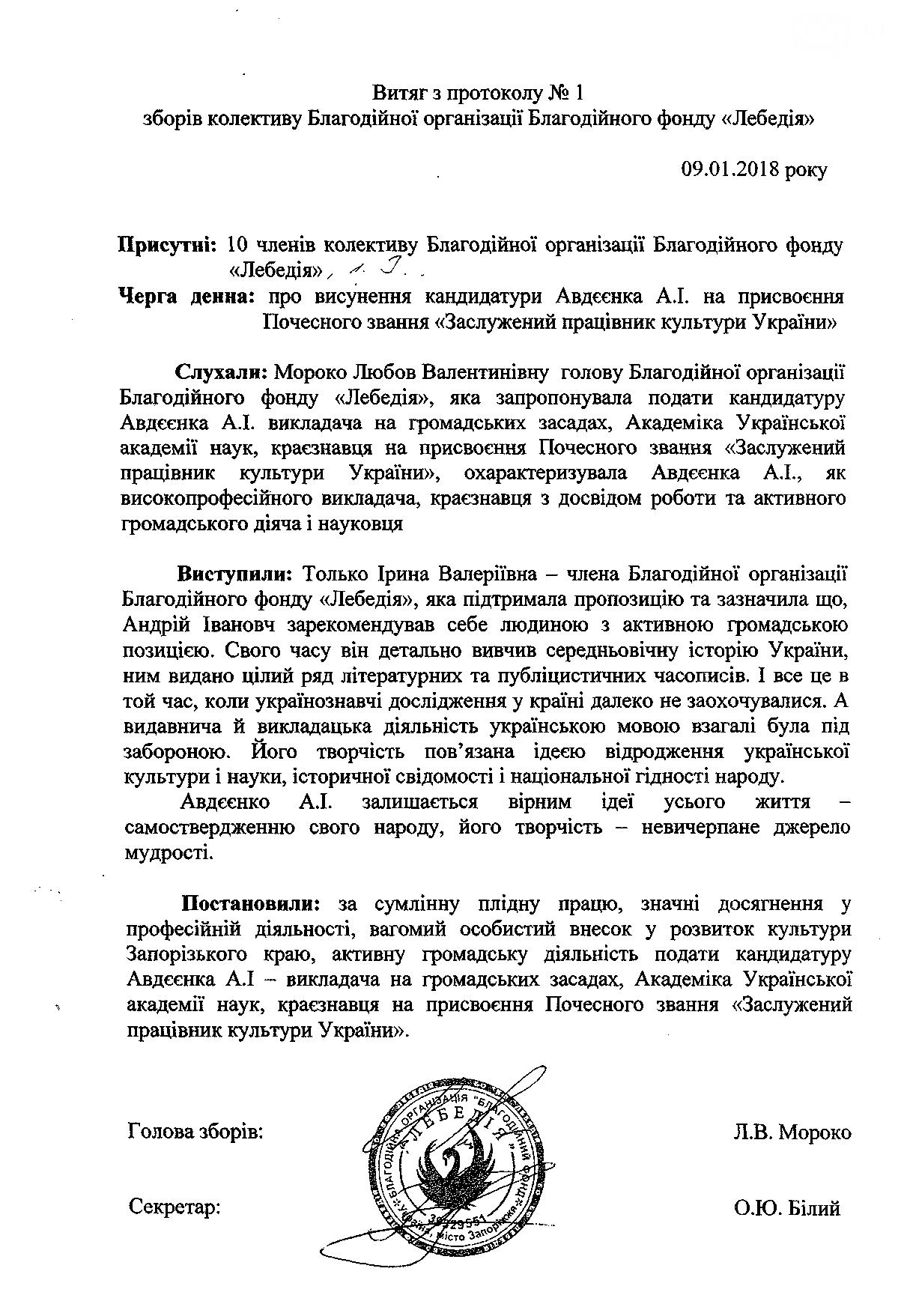 В ОГА рассказали, кто и за что попросил Порошенко присвоить «заслуженное» звание «адмиралу» Авдеенко, фото-5