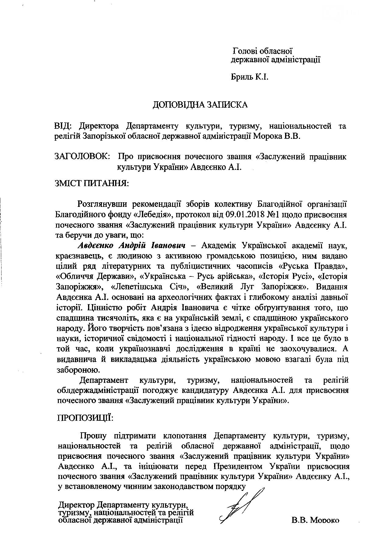 В ОГА рассказали, кто и за что попросил Порошенко присвоить «заслуженное» звание «адмиралу» Авдеенко, фото-4