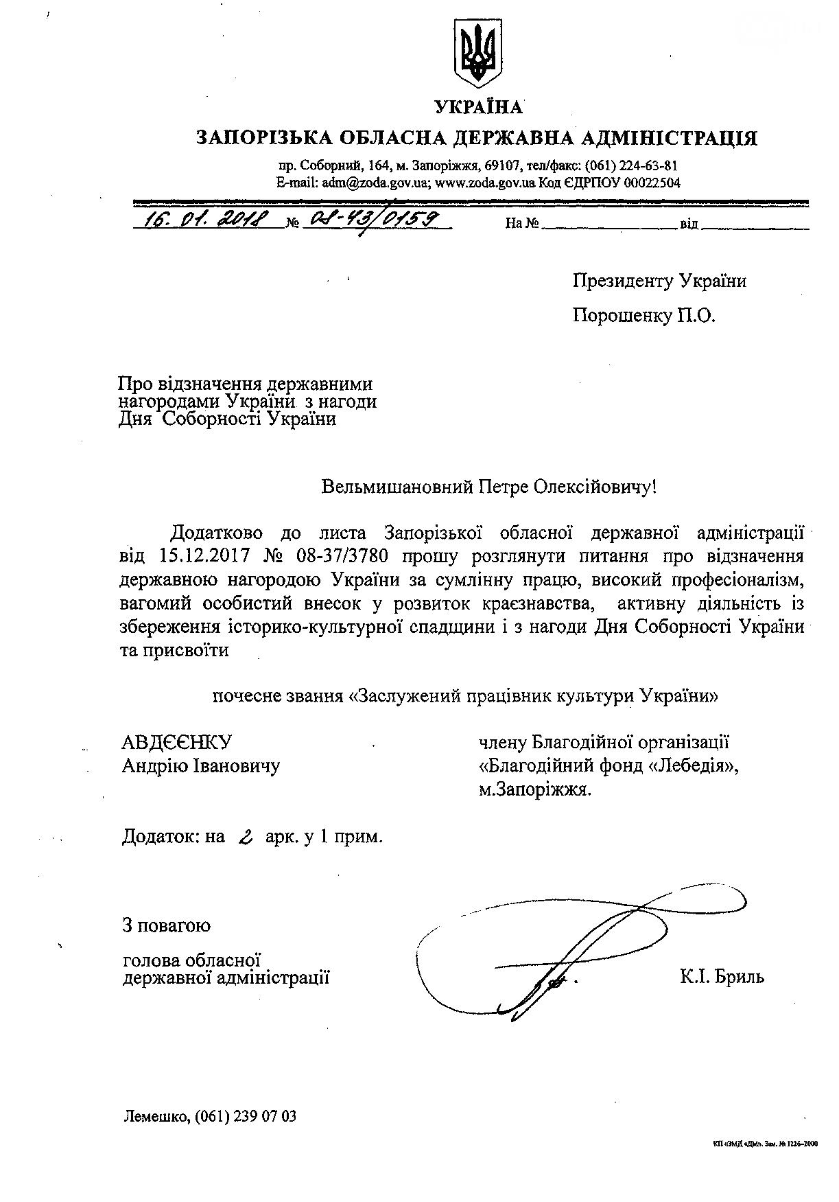 В ОГА рассказали, кто и за что попросил Порошенко присвоить «заслуженное» звание «адмиралу» Авдеенко, фото-6
