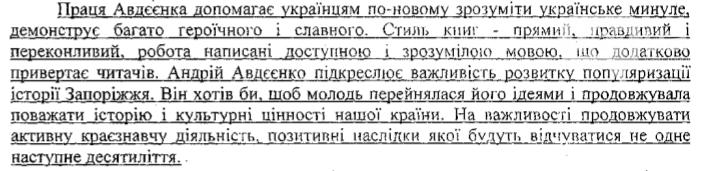 В ОГА рассказали, кто и за что попросил Порошенко присвоить «заслуженное» звание «адмиралу» Авдеенко, фото-10