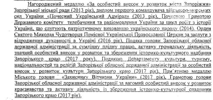В ОГА рассказали, кто и за что попросил Порошенко присвоить «заслуженное» звание «адмиралу» Авдеенко, фото-11