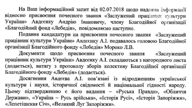 В ОГА рассказали, кто и за что попросил Порошенко присвоить «заслуженное» звание «адмиралу» Авдеенко, фото-9