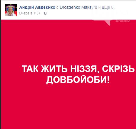 В ОГА рассказали, кто и за что попросил Порошенко присвоить «заслуженное» звание «адмиралу» Авдеенко, фото-3
