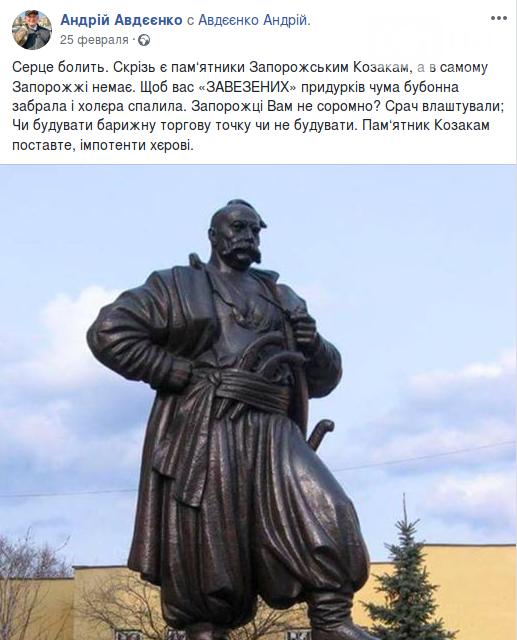 В ОГА рассказали, кто и за что попросил Порошенко присвоить «заслуженное» звание «адмиралу» Авдеенко, фото-2