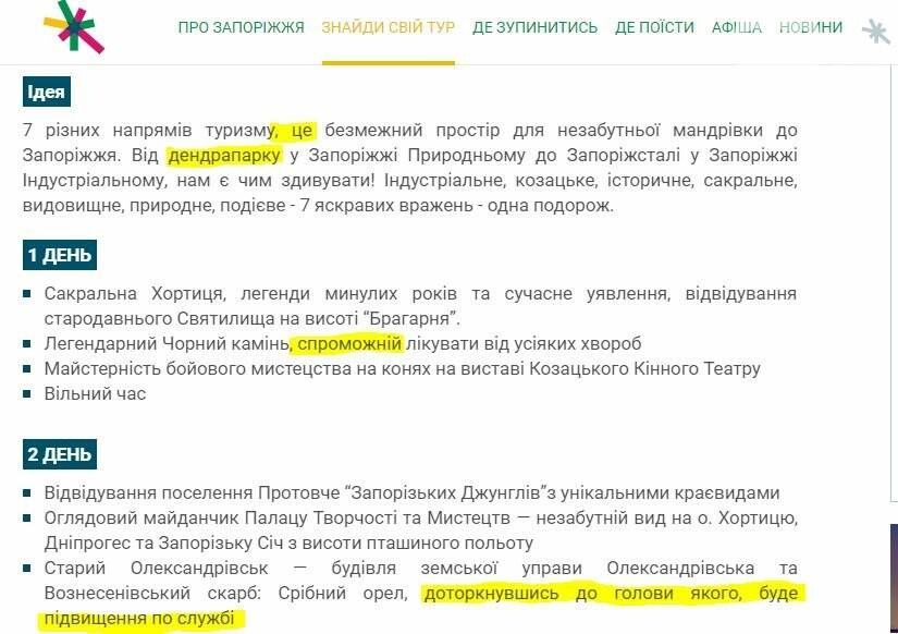 """Тест-драйв запорожского """"Туристического центра"""": ломанный английский, сайт с ошибками и таинственный штат, фото-26"""