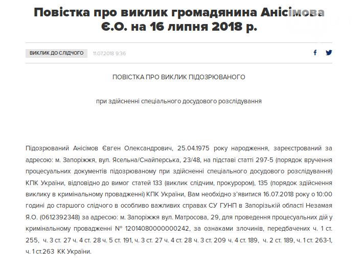 Запорожские правоохранители назначили «встречу» Анисимову, фото-1