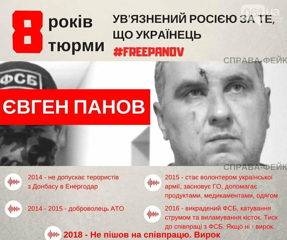 «Крымскому диверсанту» Евгению Панову объявили приговор: он получил 8 лет тюрьмы, – ФОТО, фото-4