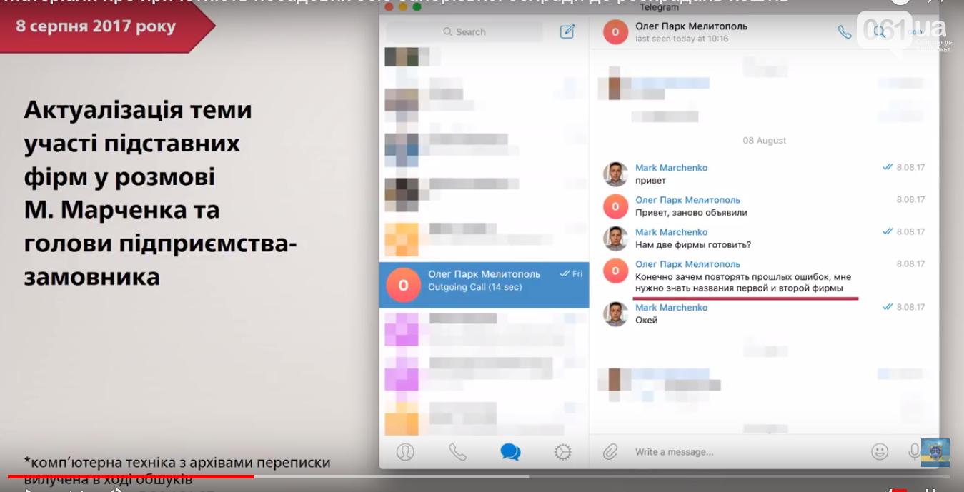 """""""Чик-чик"""": мелитопольский чиновник согласился свидетельствовать против братьев Марченко за смягчение приговора, фото-1"""