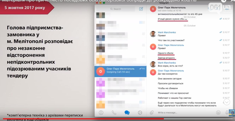 """""""Чик-чик"""": мелитопольский чиновник согласился свидетельствовать против братьев Марченко за смягчение приговора, фото-2"""