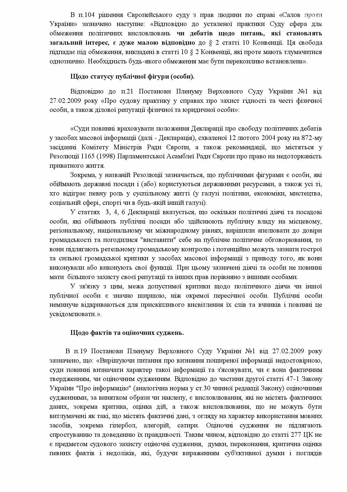 Депутат Гришин официально потребовал опровергнуть информацию о состоянии погибшего в ДТП. Ответ редакции 061, фото-2
