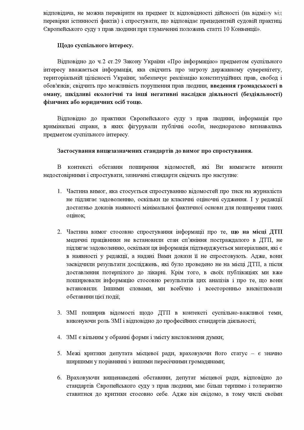 Депутат Гришин официально потребовал опровергнуть информацию о состоянии погибшего в ДТП. Ответ редакции 061, фото-3