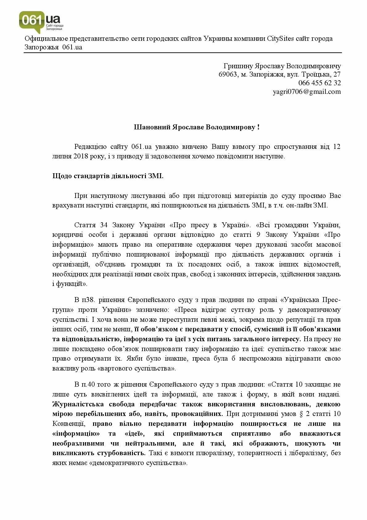 Депутат Гришин официально потребовал опровергнуть информацию о состоянии погибшего в ДТП. Ответ редакции 061, фото-1