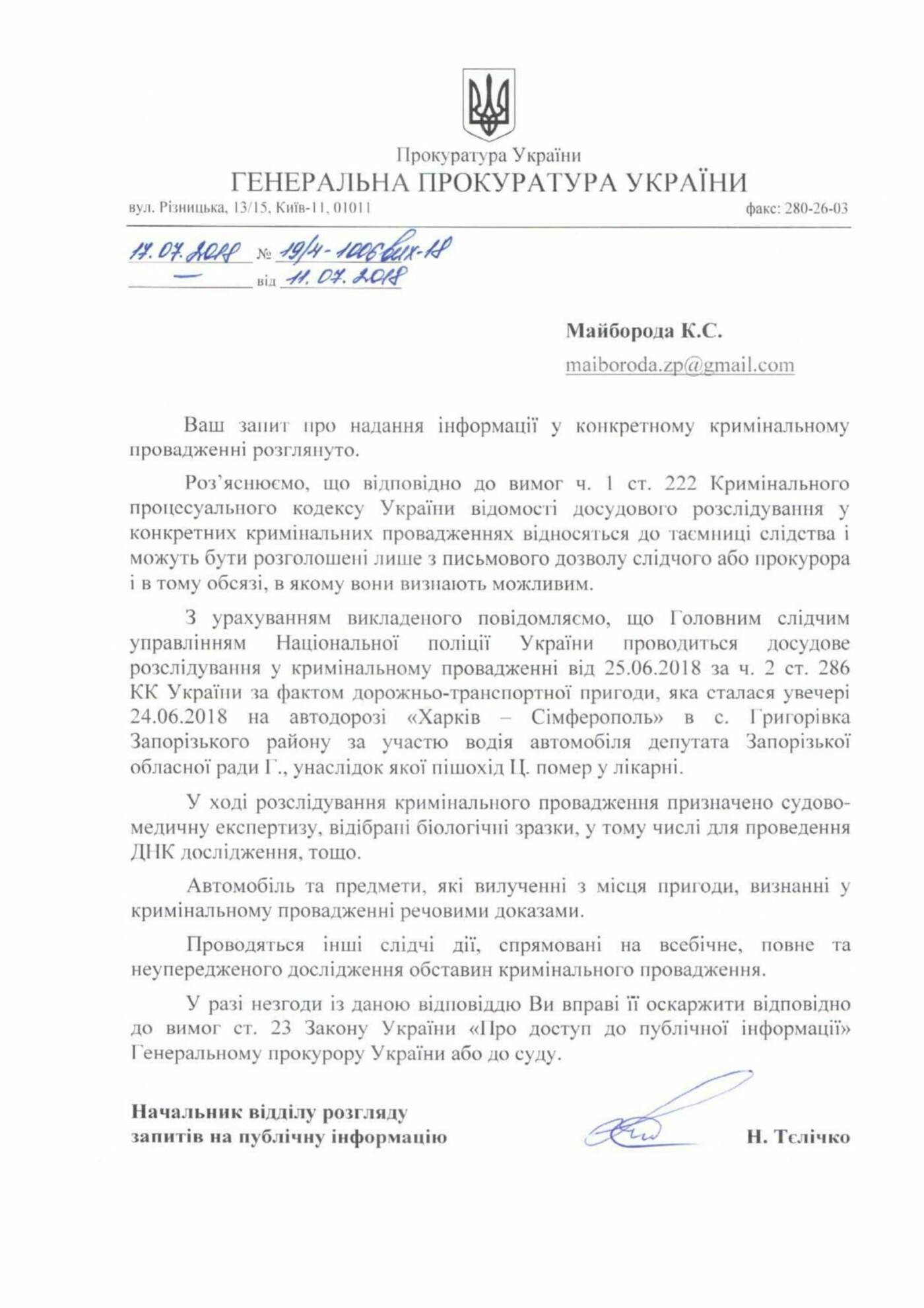 Депутат Гришин официально потребовал опровергнуть информацию о состоянии погибшего в ДТП. Ответ редакции 061, фото-5