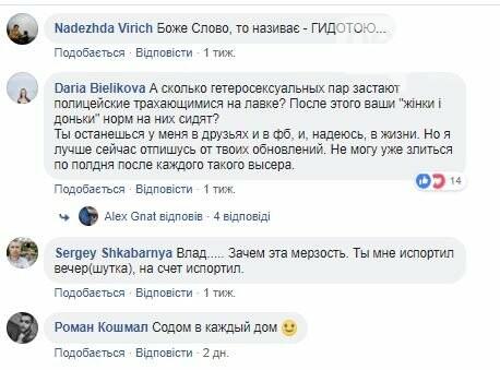 Владислав Марченко стал главным по гендерному равенству в области: возмущение запорожцев, связь с ЛГБТ и помощник-трансгендер, фото-2